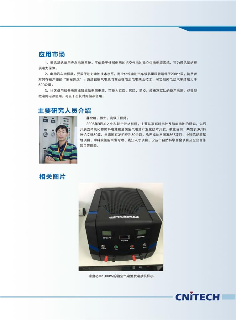 石墨烯铝空气电池2